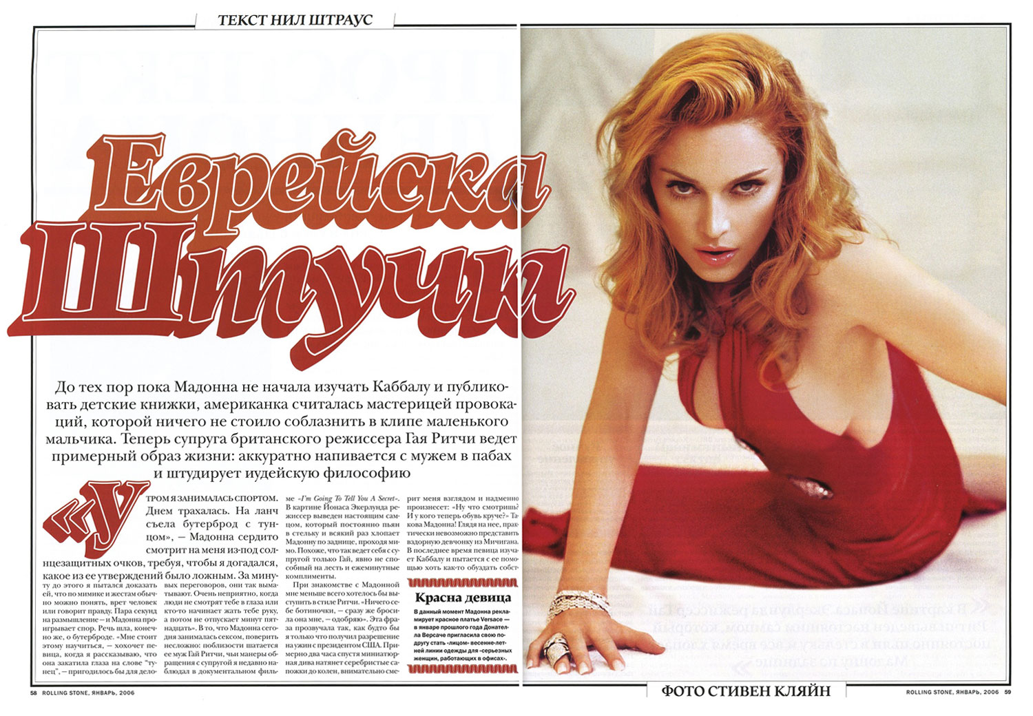 Russisk Rolling Stone Magazine Madonna